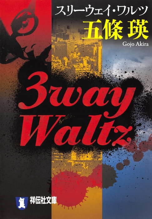 3way Waltz(スリーウェイ・ワルツ)拡大写真