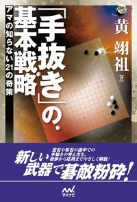 「手抜き」の基本戦略 アマの知らない21の奇策-電子書籍