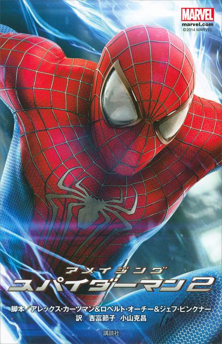 アメイジング スパイダーマン2拡大写真