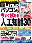 日経Linux(リナックス) 2017年 3月号 [雑誌]-電子書籍