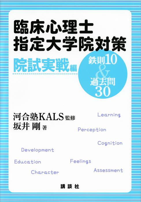 臨床心理士指定大学院対策 鉄則10&過去問30 院試実戦編-電子書籍-拡大画像