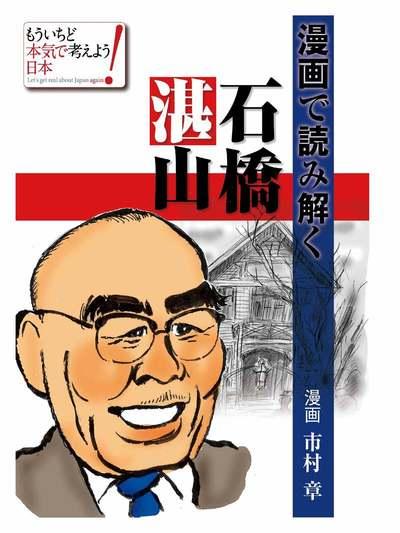 漫画で読み解く石橋湛山-電子書籍