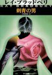 刺青の男-電子書籍