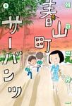 春山町サーバンツ 3巻-電子書籍