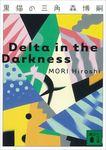 黒猫の三角 Delta in the Darkness-電子書籍