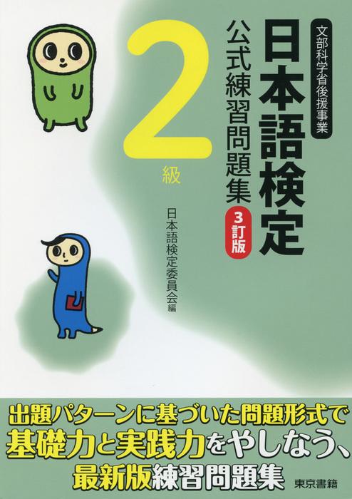 日本語検定 公式 練習問題集 3訂版 2級拡大写真