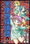 天使的探偵団 1-電子書籍