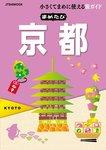 まめたび京都(2017年版)-電子書籍