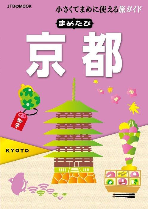まめたび京都(2017年版)拡大写真