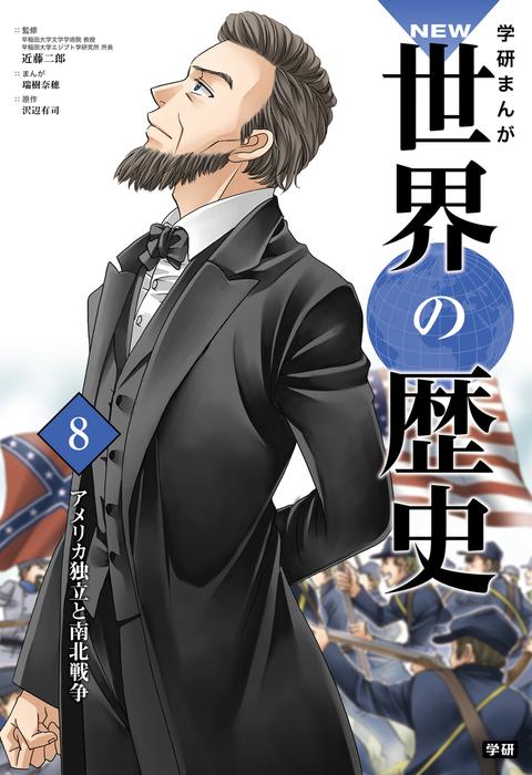 アメリカ独立と南北戦争-電子書籍-拡大画像