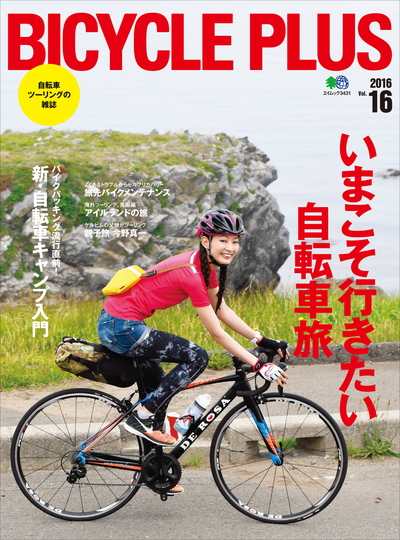 BICYCLE PLUS Vol.16-電子書籍