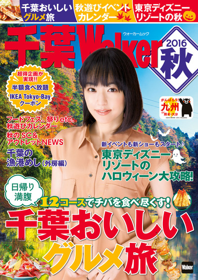 千葉Walker 2016秋-電子書籍