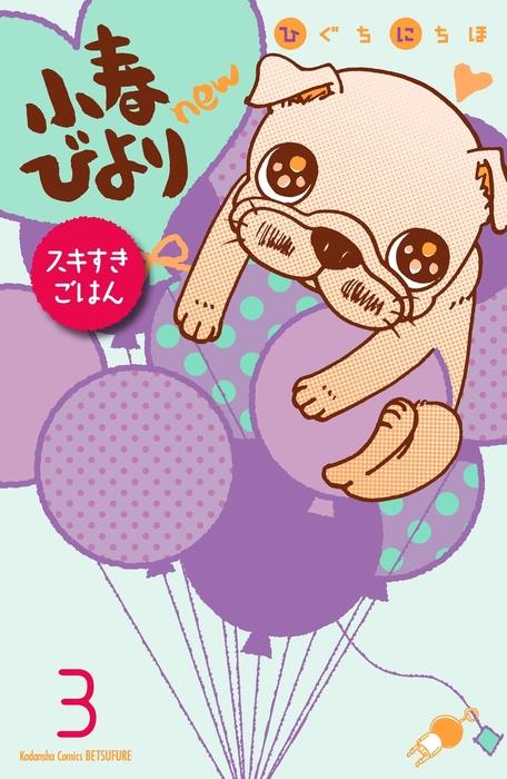 小春びよりnew スキすきごはん 分冊版(3)-電子書籍-拡大画像