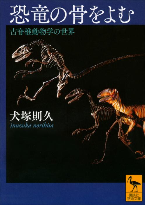 恐竜の骨をよむ 古脊椎動物学の世界-電子書籍-拡大画像