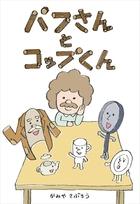 パフさんとコップくん(絵本屋.com)