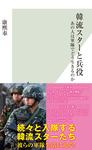 韓流スターと兵役~あの人は軍隊でどう生きるのか~-電子書籍