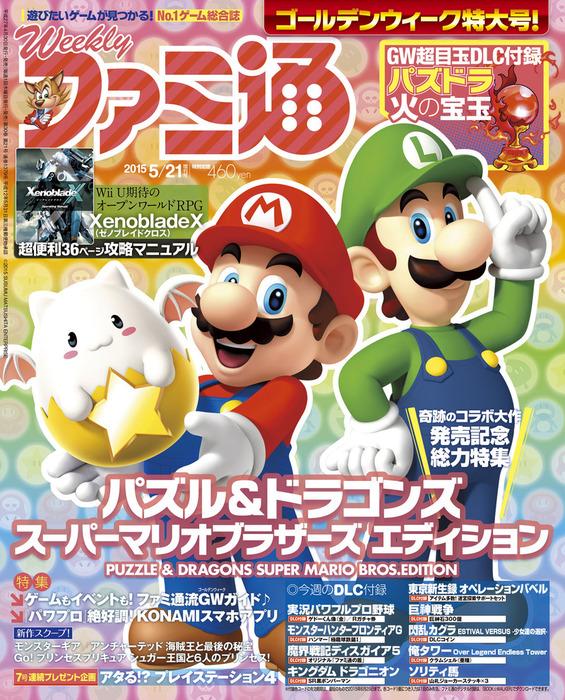 週刊ファミ通 2015年5月21日増刊号-電子書籍-拡大画像
