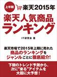 楽天2015年上半期楽天人気商品ランキング-電子書籍