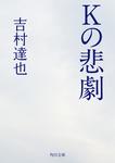 Kの悲劇-電子書籍