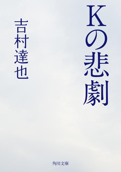 Kの悲劇-電子書籍-拡大画像