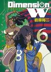 ディメンション W 6巻-電子書籍