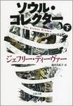 ソウル・コレクター 下-電子書籍