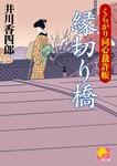縁切り橋  ‐くらがり同心裁許帳(三)‐-電子書籍