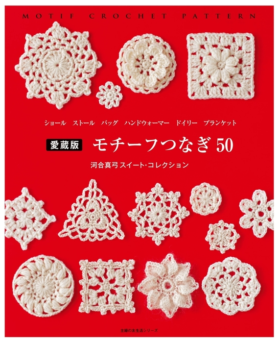 愛蔵版 モチーフつなぎ50 河合真弓スイート・コレクション-電子書籍-拡大画像