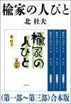 楡家の人びと(第一部~第三部) 合本版-電子書籍