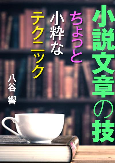 小説文章の技~ちょっと小粋なテクニック~-電子書籍