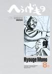 へうげもの(8)-電子書籍