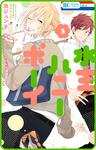 【プチララ】水玉ハニーボーイ story11-電子書籍