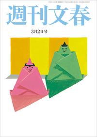 週刊文春 3月2日号