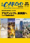 日刊CARGO臨時増刊号 物流企業の海外拠点【2016年版】 アセアンシフト、新興国へ-電子書籍
