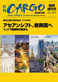 日刊CARGO臨時増刊号 物流企業の海外拠点【2016年版】 アセアンシフト、新興国へ