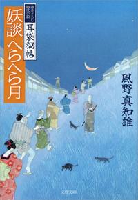 耳袋秘帖 妖談へらへら月-電子書籍