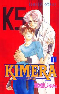 KIMERA ―祈明羅― 1