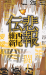 悲報伝-電子書籍