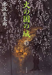 火の国の城(下)拡大写真