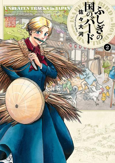 ふしぎの国のバード 2巻-電子書籍