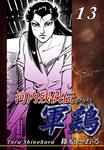 河内残侠伝 軍鶏【シャモ】(13)-電子書籍
