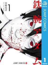 鉄腕アダム 1-電子書籍