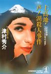 上高地・芦ノ湖殺人事件~山形新幹線・つばさ100号の「乗客」-電子書籍