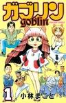 ガブリン(1)-電子書籍