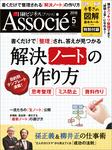 日経ビジネスアソシエ 2016年 5月号 [雑誌]-電子書籍