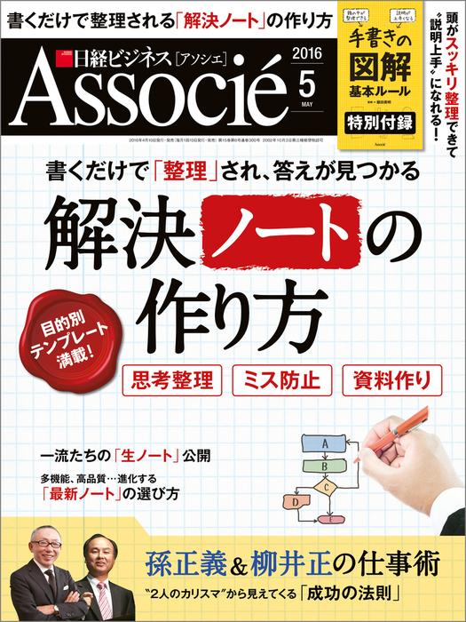 日経ビジネスアソシエ 2016年 5月号 [雑誌]拡大写真