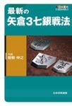 最新の矢倉3七銀戦法-電子書籍