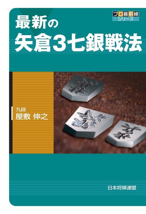 最新の矢倉3七銀戦法拡大写真