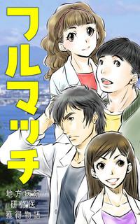フルマッチ ~日本最西端、負け組み病院の研修医獲得物語~-電子書籍