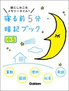 「寝る前5分暗記ブック」シリーズ